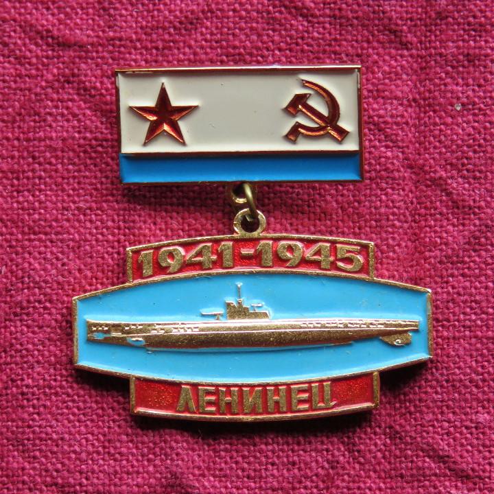 L型潜水艦レーニネツ ピンバッジ