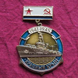 スヴェトラーナ級軽巡洋艦クラースヌィイ・クルィーム ピンバッジ