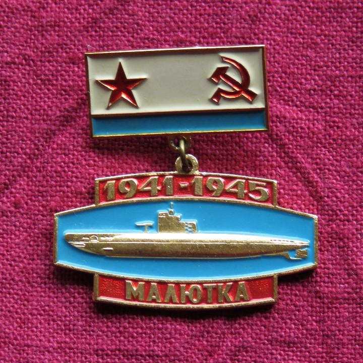 M型潜水艦マリュトカ級