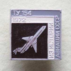 ツポレフ154 ピンバッジ