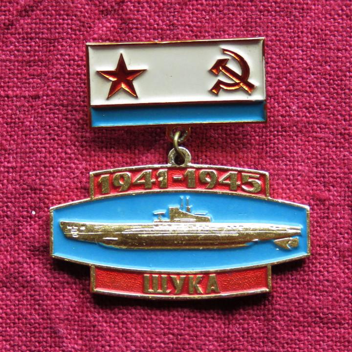 SC型潜水艦シチューカ級 ピンバッジ