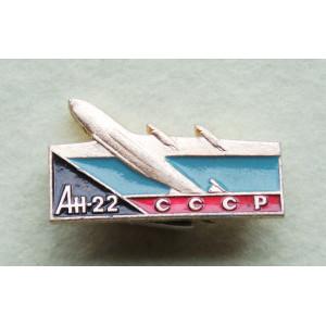アントノフAn-22 ピンバッジ
