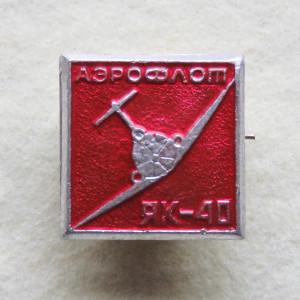 ヤコヴレフYak-40 ピンバッジ