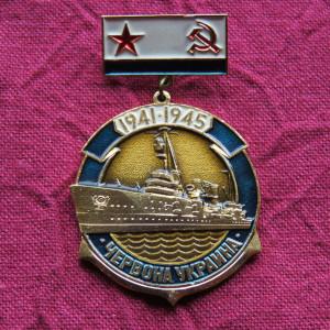 スヴェトラーナ級軽巡洋艦チェルヴォーナ・ウクライナ ピンバッジ