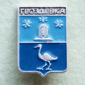 グヴォズデフカ ピンバッジ