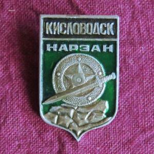 キスロヴォツク ピンバッジ