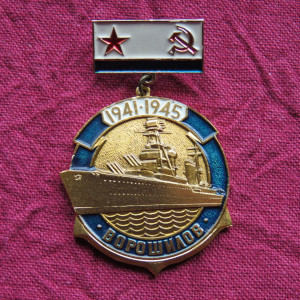 キーロフ級重巡洋艦ヴォロシーロフ ピンバッジ
