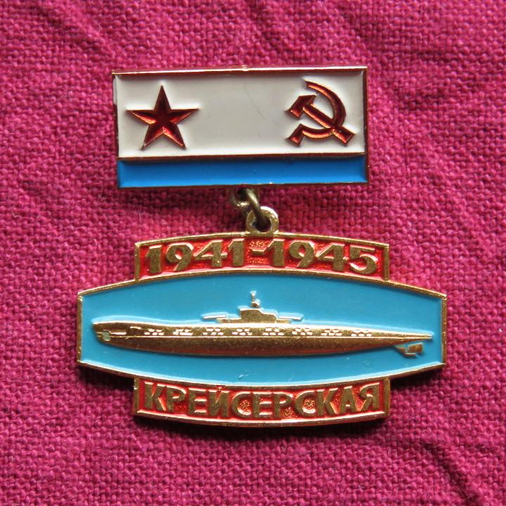 K型潜水艦カチューシャ級 ピンバッジ