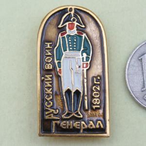 ロシア帝国兵士1802年 ピンバッジ