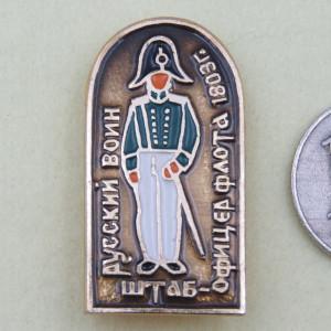 ロシア帝国兵士1803年 ピンバッジ