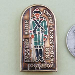 ロシア帝国兵士1848年 ピンバッジ