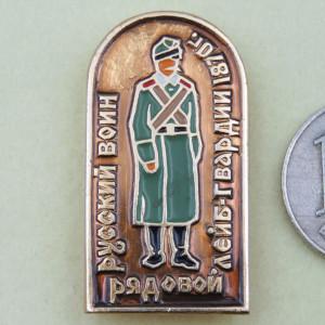 ロシア帝国兵士1870年 ピンバッジ