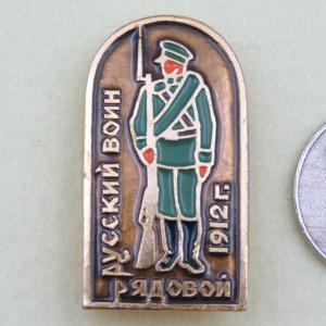 ロシア帝国兵士1912年 ピンバッジ