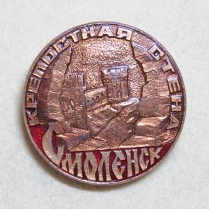 スモレンスク