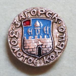 ザゴルスク(現セルギエフ・ポサード)