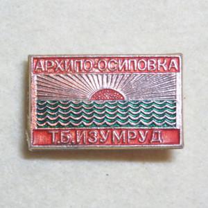 アルヒポ-オシポフカ