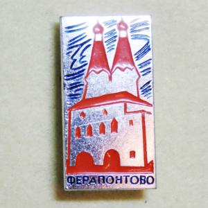 フェラポントヴォ