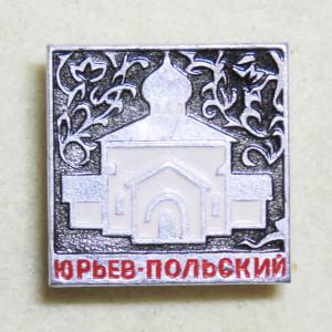 ユーリエフ・ポリスキー